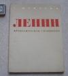 Купить книгу Шебалин - Ленин Драматическая симфония ноты 1969 г