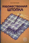 Купить книгу Корнеева, В.М. - Художественная штопка