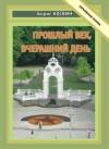 купить книгу Борис Косвин - Прошлый век, вчерашний день