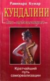 Купить книгу Равиндра Кумар - Кундалини для начинающих