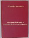 Купить книгу Буденков Г. И. Мальков М. Н. - Два черных тюльпана