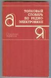 Купить книгу Горохов П. К. - Толковый словарь по радиоэлектронике. Основные термины.