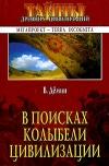 Купить книгу Демин Валерий - В поисках колыбели цивилизаций