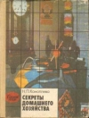 Купить книгу Коноплева, Н.П. - Секреты домашнего хозяйства