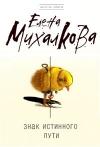Получить бесплатно книгу Михалкова Елена - Знак Истинного Пути