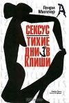 Купить книгу Генри Миллер - Сексус. Тихие дни в Клиши