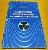 Купить книгу Печатин, А.А - Подготовка спортсменов - водномоторников