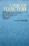 купить книгу Толстой А. Н. - Эмигранты. Повести и рассказы.