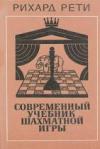 Купить книгу Рети, Рихард - Современный учебник шахматной игры