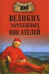 Ломов Виорель Михайлович - 100 великих зарубежных писателей.