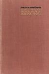 Купить книгу Джон Х. Флейвелл - Генетическая психология Жана Пиаже