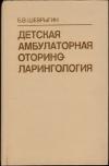Купить книгу Шеврыгин Борис Васильевич - Детская амбулаторная оториноларингология