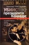 Платошкин Николай Николаевич - Убийство президента Кеннеди. Ли Харви Освальд - убийца или жертва заговора?