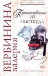 купить книгу Вербинина Валерия - Путешественних из ниоткуда