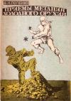 Купить книгу В. Н. Попенко - Приемы метания холодного оружия