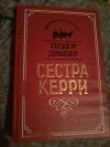 Купить книгу Драйзер Теодор - Сестра Керри