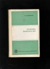 Купить книгу К. В. Даниель-Бек - Основы онкологии.