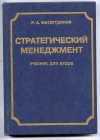 купить книгу Фатхутдинов Р. А. - Стратегический менеджмент. Учебник для вузов.