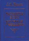 Купить книгу Гумилев, Л.Н. - Тысячелетие вокруг Каспия