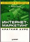 Купить книгу Холмогоров В. - Интернет-маркетинг Краткий курс