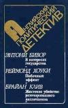 купить книгу Бивор Э.; Хоуки Р.; Клив Б. - Английский политический детектив.