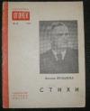 Купить книгу Антанас Венцлова - Стихи (поэзия)
