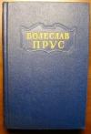 Прус Болеслав - Собрание сочинений в 5–и томах