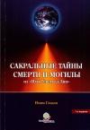 Купить книгу Имам Газали - Сакральные тайны смерти и могилы: из 'Ихья Улюм ад-Дин'