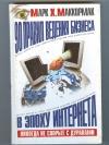 Обменять книгу Маккормак М. Х. - 90 правил ведения бизнеса в эпоху Интернета.