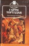 Гарри Тортлдав - Пропавший Легион