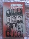 Купить книгу Сост. Прицкер Д. П.; Гуревич А. М. - Ленинградцы в Испании