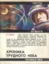 Зацепа Н. С. - Хроника трудного неба