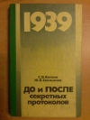 Купить книгу Волков С. В., Емельянов Ю. В. - ДО и ПОСЛЕ секретных протоколов