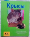 Купить книгу Булла Гизель - Крысы
