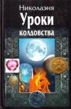Купить книгу Николаэня - Уроки колдовства