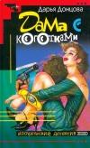 Донцова - Дама с колготками