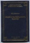 Шестакова Н. Д. - Недействительность сделок. Серия Теория и практика гражданского права и гражданского процесса