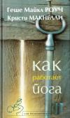 Купить книгу Геше Майкл Роуч, Кристи Макнелли - Как работает йога. Исцеление и самоисцеление с помощью йога-сутры