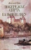 купить книгу Жюльен Грак - Побережье Сирта. Балкон в лесу