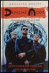 Купить книгу Миллер, Джанатан - Depeche Mode: Обнаженные до костей