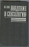 Купить книгу Кон И. С. - Введение в сексологию.