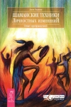 Купить книгу Джон Перкинс - Шаманские техники личностных изменений. Опыт превращений