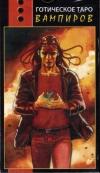 Купить книгу Риккардо Минетти - Готическое Таро Вампиров (руководство и карты)