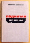 Шолохов М. - Поднятая целина