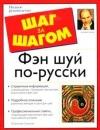 Соколов - Фэн шуй по-русски