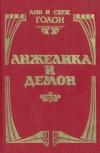 Купить книгу Анн И Серж, Голон - Анжелика и демон