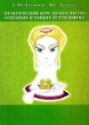Купить книгу С. Ю. Тихонова, В. С. Тихонов - Практический курс целительства огненных и тонких тел человека