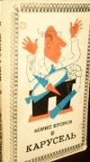 Купить книгу Егоров Б. А. - Карусель. (Юмористические рассказы и фельетоны)