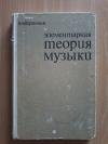 Купить книгу Вахромеев В. А. - Элементарная теория музыки