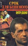 Купить книгу Доценко Виктор - Срок для Бешеного